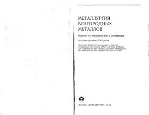 Чугаев Л.В. Металлургия благородных металлов