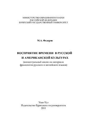 Федоров М.А. Восприятие времени в русской и американской культурах
