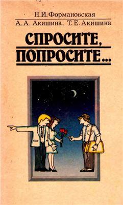 Формановская Н.И. и др. Спросите, попросите