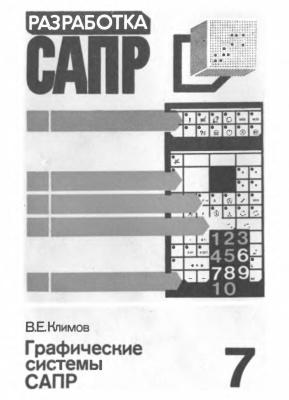 Петров А.В. (ред.) Разработка САПР. Том 7. Графические системы САПР