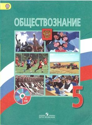 Боголюбов Л.Н., Иванова Л.Ф. (ред.). Обществознание. 5 класс
