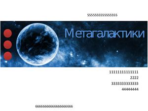 Презентация - Метагалактики