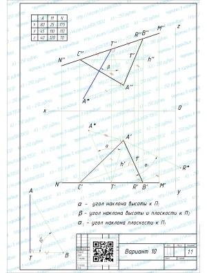 Домашнее задание по начертательной геометрии. Задача № 1