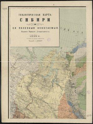 Геологическая карта Сибири 1905 г