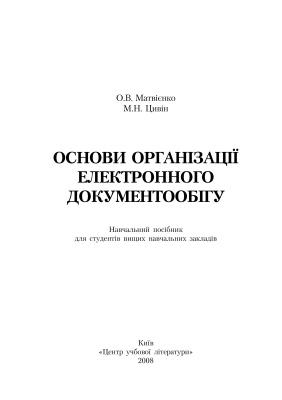 Матвієнко О.В., Цивін М.Н. Основи організації електронного документообігу