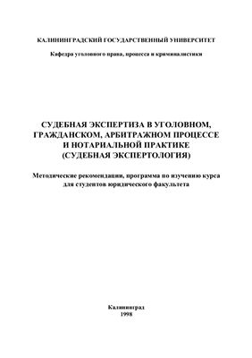 Волчецкая Т.С. Судебная экспертиза в уголовном, гражданском, арбитражном процессе и нотариальной практике (судебная экспертология)