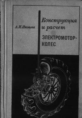 Яковлев А.И. Конструкция и расчет электромотор-колес