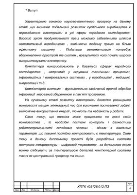 Дипломная работа - Разработка цифрового термометра для определения температуры составных частей компьютерной системы( на украинском языке)