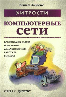 Айвенс Кэти. Компьютерные сети. Хитрости