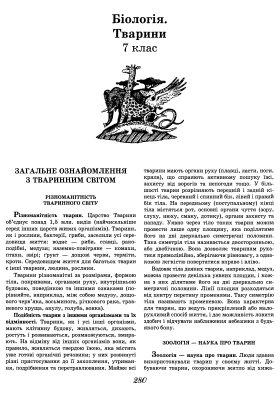 Універсальний довідник школяра Богдан 0280-0329 (Біологія. Тварини. 7 клас)