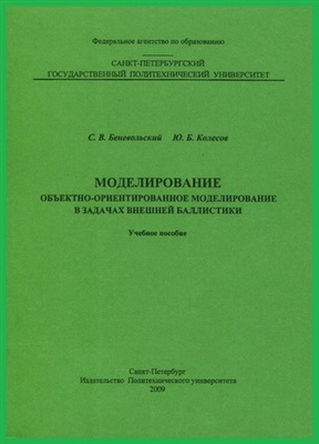 Беневольский С.В., Колесов Ю.Б. Моделирование. Объектно-ориентированное моделирование в задачах внешней баллистики