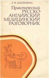 Лахтионова Л.Ф. Практический русско-английский медицинский разговорник