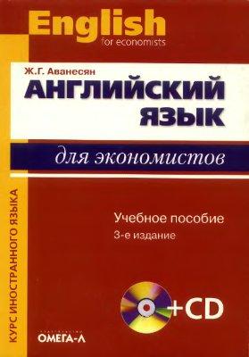 Аванесян Ж.Г. Английский язык для экономистов