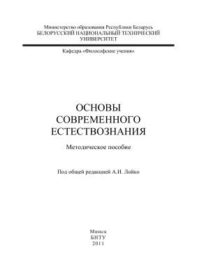 Лойко А.И. и др. Основы современного естествознания