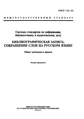 ГОСТ 7.12-93 Библиографическая запись. Сокращение слов на русском языке. Общие требования и правила