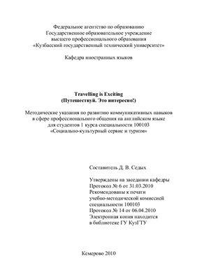 Седых Д.В. Travelling is Exciting (Путешествуй. Это интересно!)