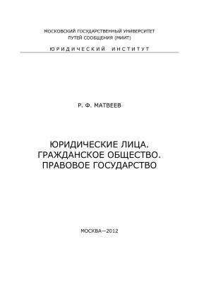 Матвеев Р.Ф. Юридические лица. Гражданское общество. Правовое государство
