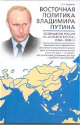 Лузянин С.Г. Восточная политика Владимира Путина. Возвращение России на Большой Восток (2004-2008 гг.)