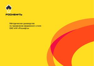 Методическое руководство по применению фирменного стиля ОАО НК Роснефть