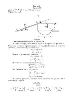 Решение контрольных задач по механике примеры решения задач по экономике для вузов