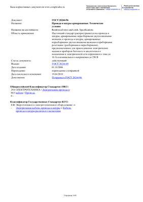 ГОСТ 28244-96 Провода и шнуры армированные. Технические условия