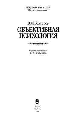 Бехтеров Владимир. Объективная психология
