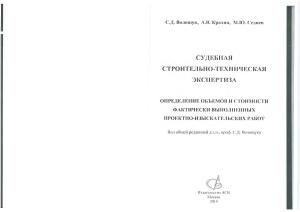 Волощук С.Д., Крахин А.В., Седнев М.Ю. Судебная строительно-техническая экспертиза. Определение объёмов и стоимости фактически выполненных проектно-изыскательских работ