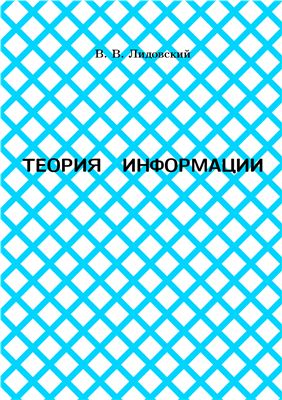 Лидовский В.В. Теория информации