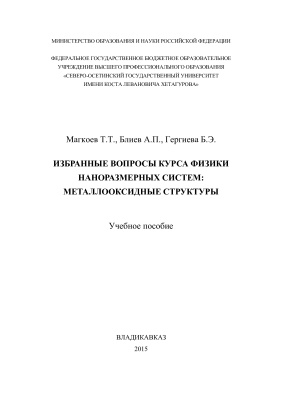 Магкоев Т.Т., Блиев А.П., Гергиева Б.Э. Избранные вопросы курса физики наноразмерных систем: металлооксидные структуры