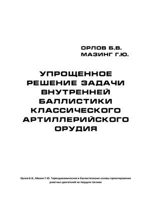 Орлов Б.В., Мазинг Г.Ю. Упрощенное решение задачи внутренней баллистики классического артиллерийского орудия