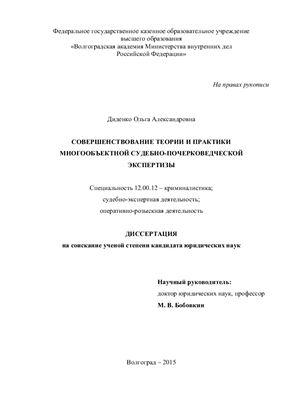 Диденко О.А. Совершенствование теории и практики многообъектной судебно-почерковедческой экспертизы