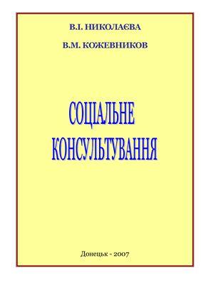 Николаєва В.І., Кожевников В.М. Соціальне консультування: модульний варіант