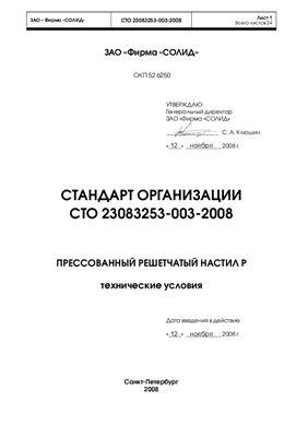 СТО 23083253-003-2008 Прессованный решетчатый настил P. Технические условия