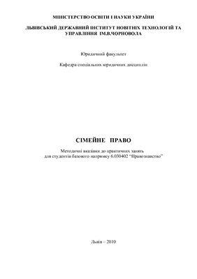 Методичні вказівки для практичних занять - Сімейне право України
