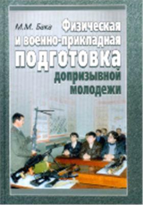 Бака М.М. Физическая и военно-прикладная подготовка молодежи
