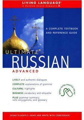 Blanshei J. Ultimate Russian. Advanced