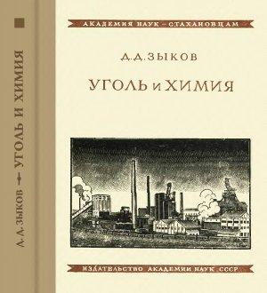 Зыков Д.Д. Уголь и химия