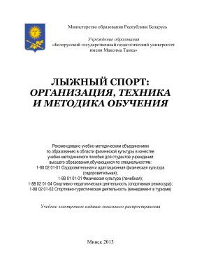 Азарова Е.А. и др. Лыжный спорт. Организация, техника и методика обучения