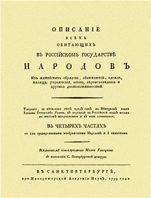 Георги И.Г. Описание всех обитающих в Российском государстве народов. Том 4