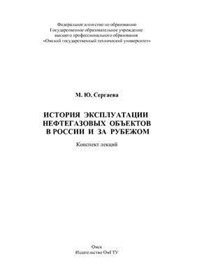 Сергаева М.Ю. История эксплуатации нефтегазовых объектов в России и за рубежом
