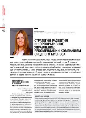 Словесникова Н. Стратегии развития и корпоративное управление: рекомендации компаниям среднего бизнеса