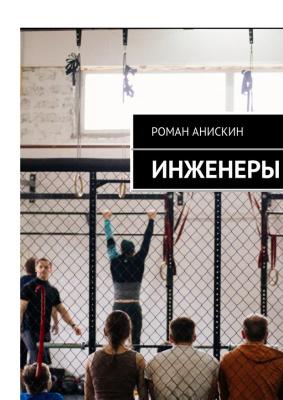Анискин Роман. Инженеры тела