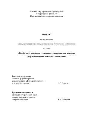 Реферат - Проблемы, с которыми сталкиваются студенты при изучении документоведения и смежных дисциплин