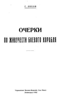 Ляхов Г. Очерки по живучести боевого корабля
