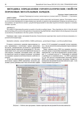 Демченко А.А. Методика определения геронтологических свойств пороховых метательных зарядов