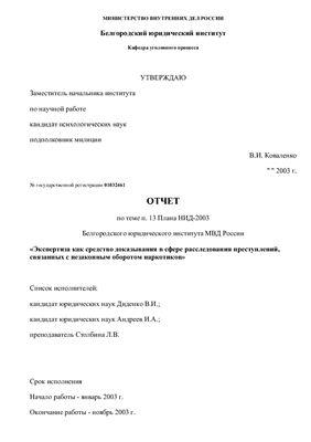 Диденко В.И. Андреев И.А., Столбина Л.В. Экспертиза как средство доказывания в сфере расследования преступлений, связанных с незаконным оборотом наркотиков