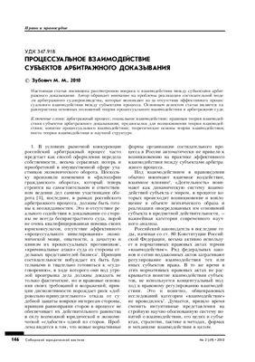 Зубович М.М. Процессуальное взаимодействие субъектов арбитражного доказывания