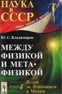 Владимиров Ю.С. Между физикой и метафизикой. Кн. 4 Вслед за Лейбницем и Махом