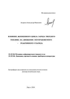 Андреев А.И. Влияние жизненного цикла заряда твердого топлива на движение неуправляемого реактивного снаряда