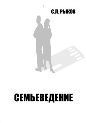 Рыков С.Л. Cемьеведение